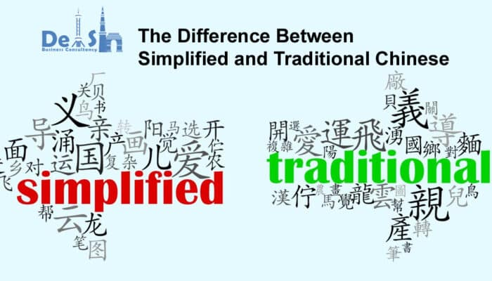 Simplified Chinese and Traditional Chinese Language